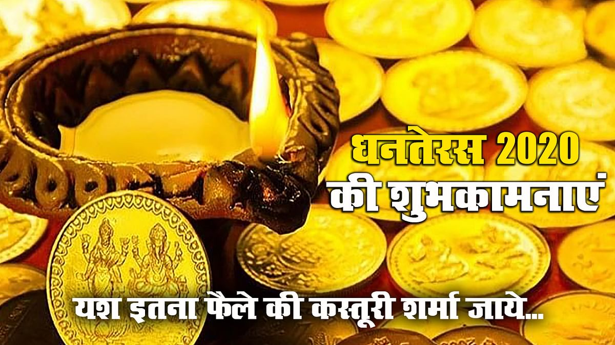 Happy Dhanteras Wishes Quotes in Hindi