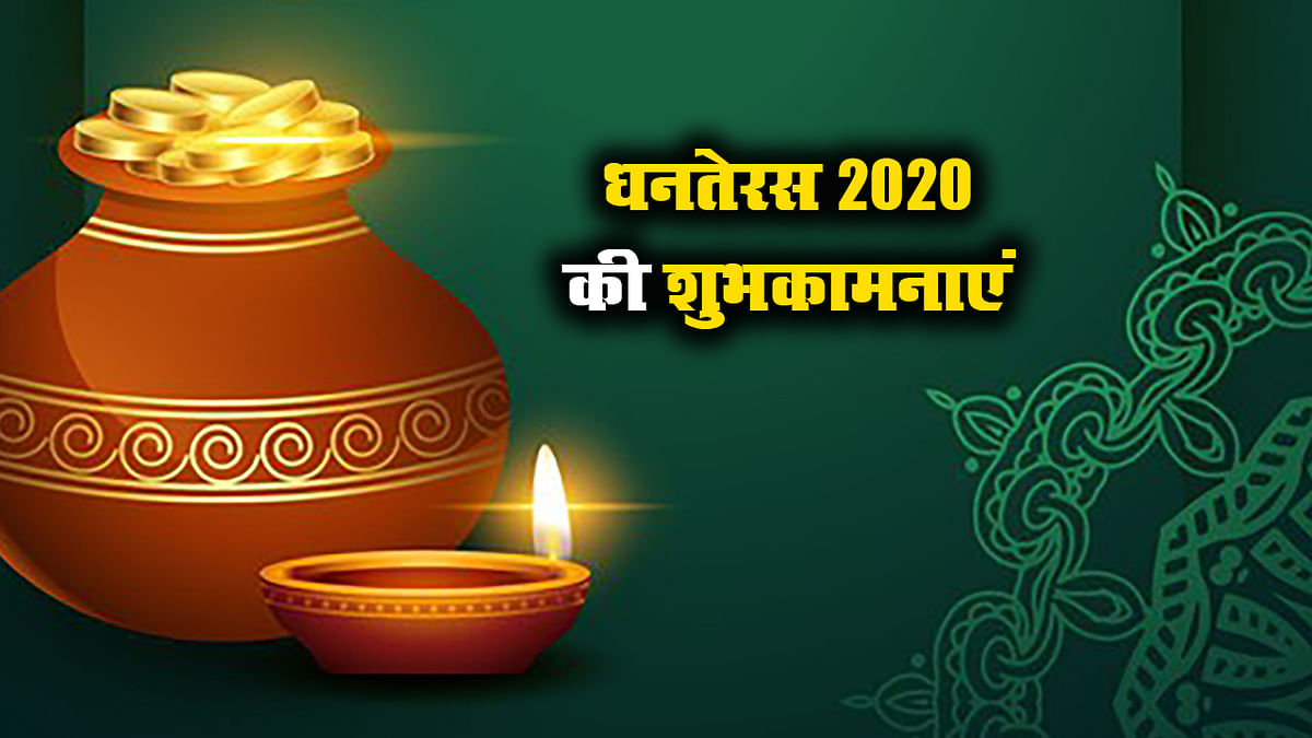 Happy Dhanteras Wishes Quotes 1