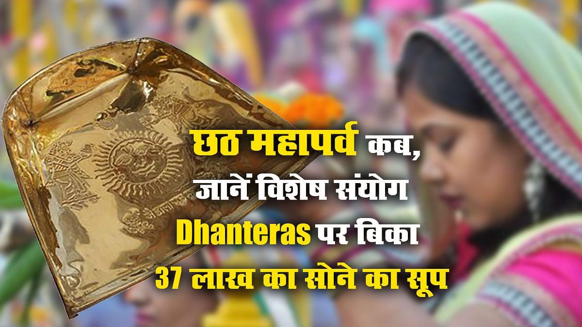 रवियोग में इस बार छठ महापर्व, Dhanteras पर बिका 37 लाख का सोने का सूप, जानिए किस दिन दिया जायेगा छठी मईया को अर्घ्य, क्या है विशेष संयोग
