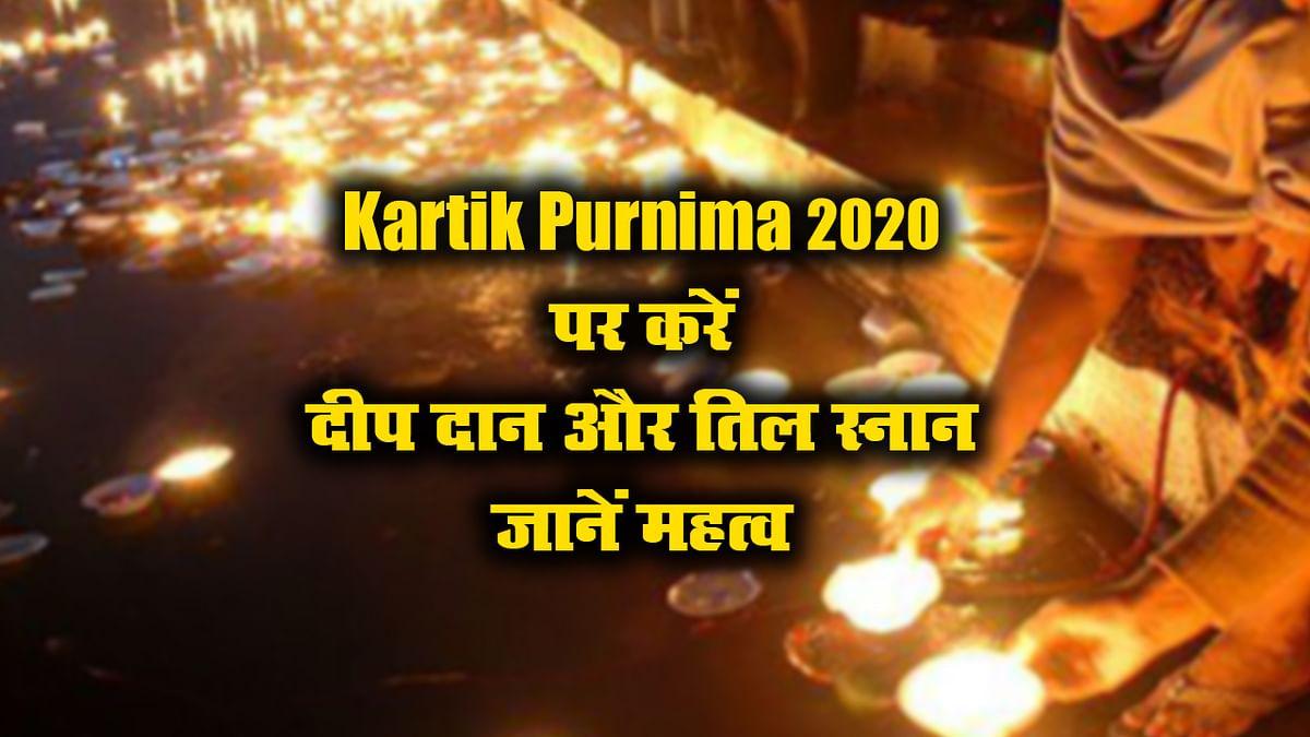 आज Kartik Purnima 2020 के अवसर पर क्या करना शुभ, किस काम को भूल कर भी न करें, जानें इस दिन चंद्रग्रहण पड़ने के क्या है मायने