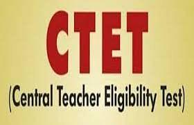केंद्रीय शिक्षक पात्रता परीक्षा 31 जनवरी को, जानिए अभ्यर्थी कब से कर सकेंगे परीक्षा केंद्र का चयन