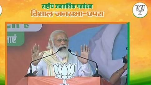Bihar Vidhan Sabha Election Update : रैली में बोले पीएम मोदी- मां तुम छठ पूजा की तैयारी करो, दिल्ली में तुम्हारा बेटा बैठा है