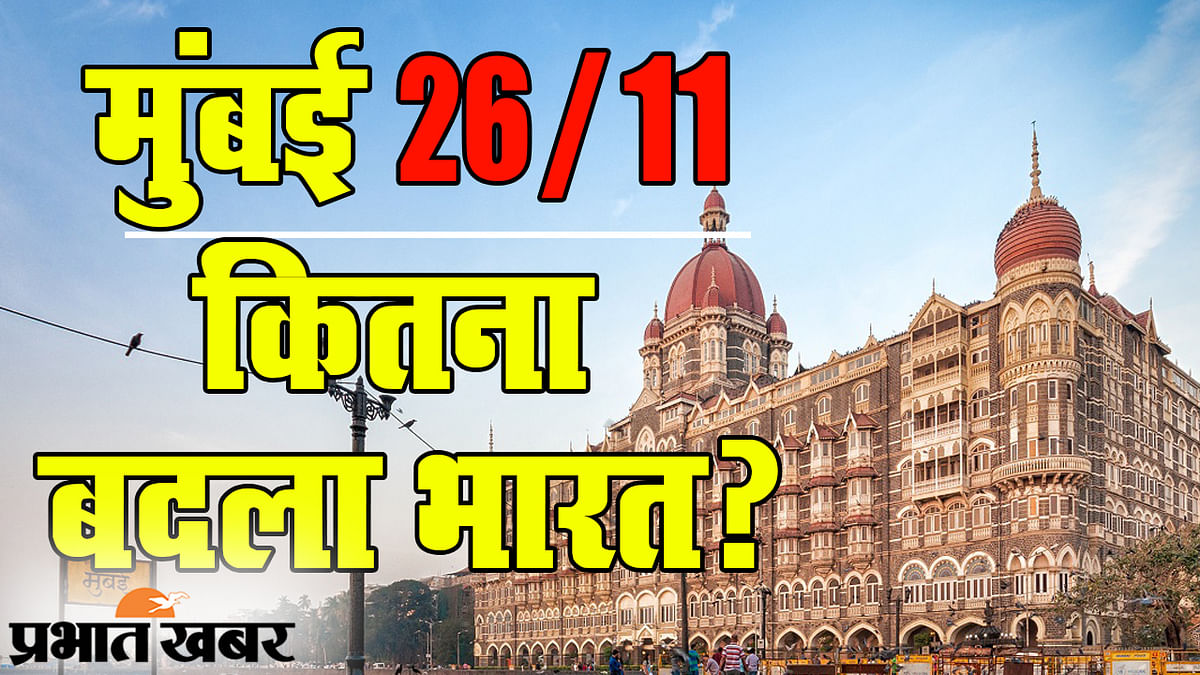 जख्म के 12 साल: देश की आर्थिक राजधानी मुंबई पर हमले की बरसी, 26/11 के बाद कितना बदला है भारत?