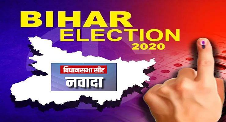 Nawada, Bihar Chunav 2020 Result Live Updates: नवादा विधानसभा सीट पर है सबकी नजर, सभी सीटों पर अजीब है लड़ाई