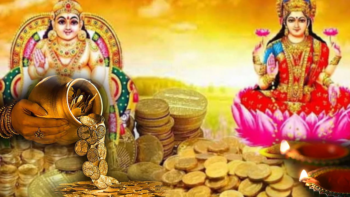 Dhanteras 2020, 13 November: आज पूजा के लिए केवल 30 मिनट का अति शुभ मुहूर्त,  जानें पूजा विधि, सामग्री और इसका महत्व