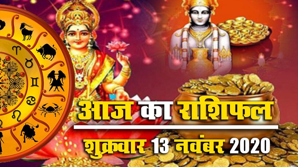 Rashifal, Dhanteras 2020: मेष से मीन तक के लिए आज के धनतेरस का राशिफल, जानें शुभ मुहूर्त, पंचांग, पूजा विधि समेत अन्य जानकारियां
