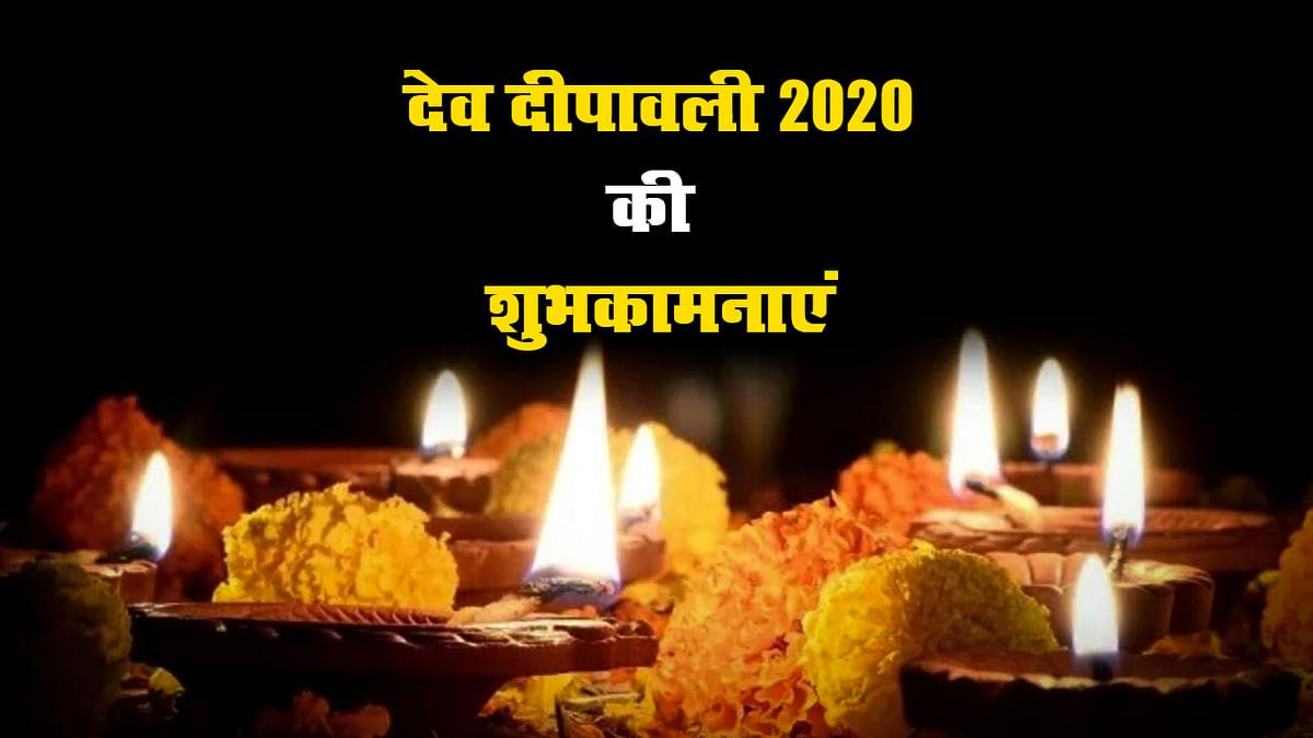 Dev Deepawali Wishes, Images, Quotes, Messages: अपने दोस्तों व परिजनों को यहां से भेजें देव दिवाली की ढेर सारी शुभकामनाएं