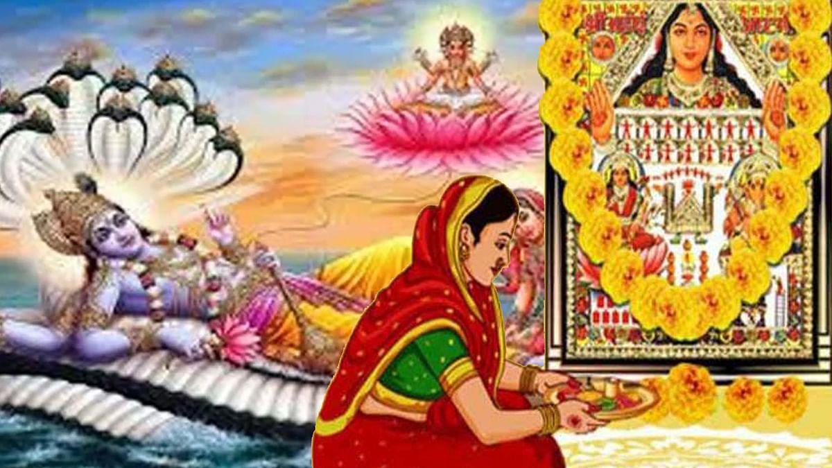 Diwali-Dhanteras से पहले दो और महत्वपूर्ण पर्व, आज संतान के लिए Ahoi Ashtami करेंगी माताएं, Rama Ekadashi धन-वैभव के लिए 11 को