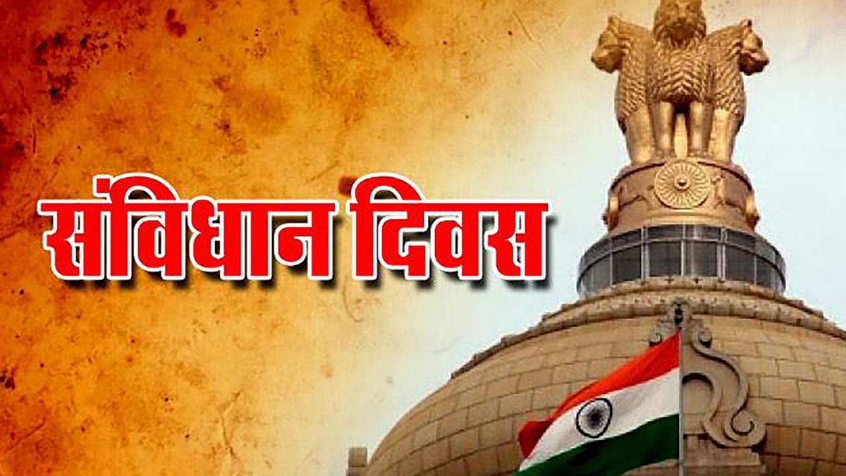 संविधान दिवस आज: विशेष बातचीत में भैरव लाल दास ने कहा, 74 साल बाद भी भारतीय संविधान की परिकल्पना अधूरी