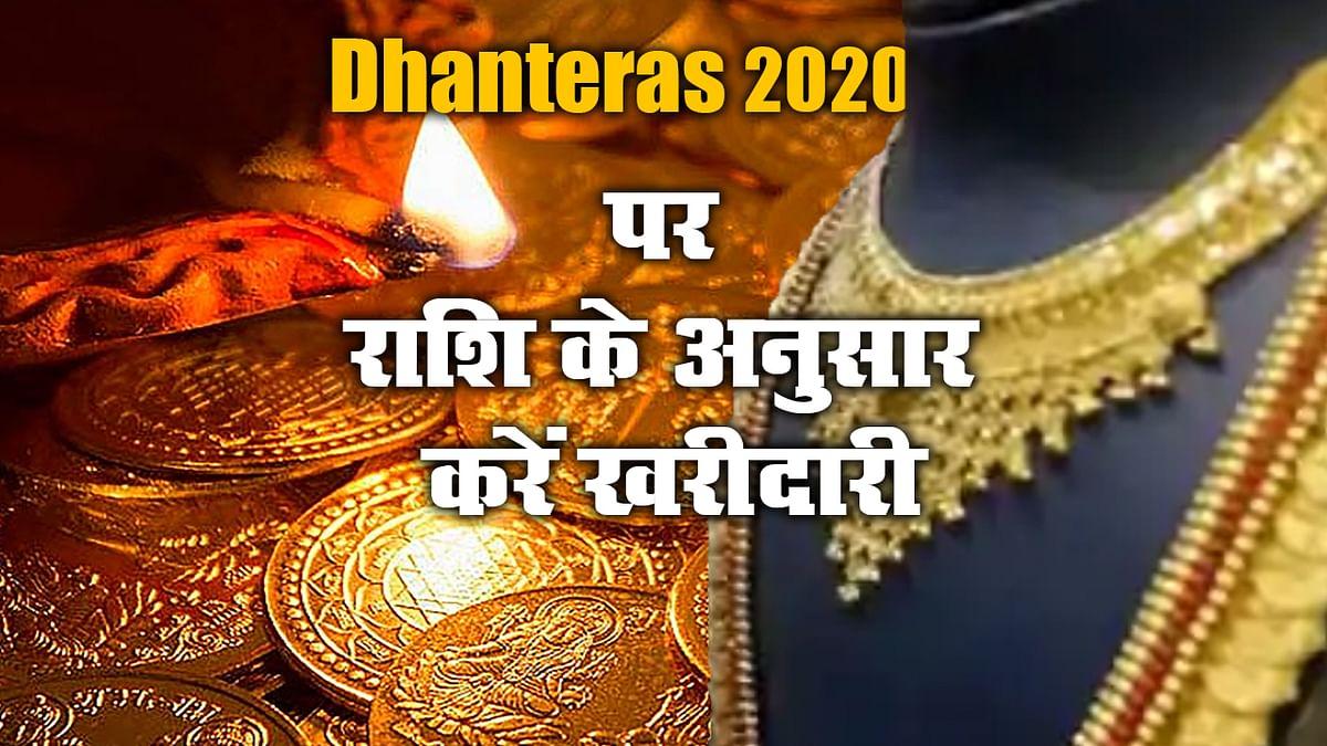 Dhanteras 2020, 13 Nov: आज भी करें राशि के अनुसार खरीदारी, घर में धन-वैभव और सुख-समृद्धि का होगा वास, जानें एक्सपर्ट की राय