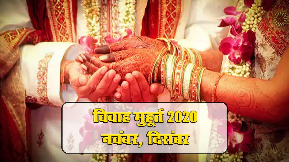 Wedding Dates In 2020-21: आज देवउठनी एकादशी और तुलसी पूजा, अब बजेगी शहनाई, 11 दिसंबर के बाद अप्रैल 2021 तक कोई विवाह मुहूर्त नहीं