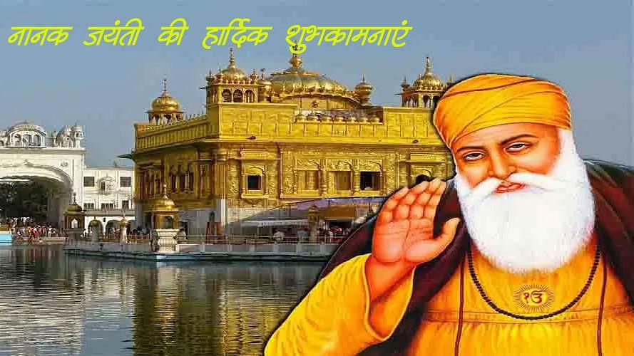 Happy Guru Nanak Jayanti 2020 Wishes Images, Status, Quotes: गुरु नानक जयंती की लख-लख बधाइयां, वाहेगुरु का आशीष सदा...अपने प्रियजनों और दोस्तों को गुरुपर्व की यहां से भेजें शुभकामनाएं