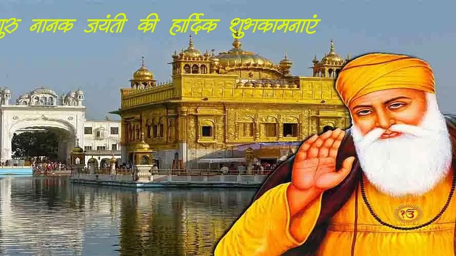 Happy Guru Nanak Jayanti 2020 Wishes Images, Status, Quotes: गुरु नानक जयंती की लख-लख बधाइयां, अपने प्रियजनों और दोस्तों को गुरुपर्व की यहां से भेजें शुभकामनाएं