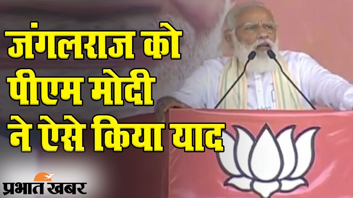 Bihar Election 2020: पश्चिमी चंपारण में पीएम मोदी की सभा, 'जंगलराज के युवराज' पर क्या कहा?