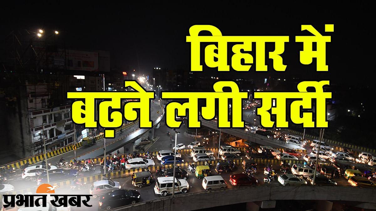 Patna News: ठंड बढ़ते ही बढ़ने लगे हैं ब्रेन हेमरेज के मामले, मरीजों से ICU हुए फुल, जानें कारण व बचाव का तरीका