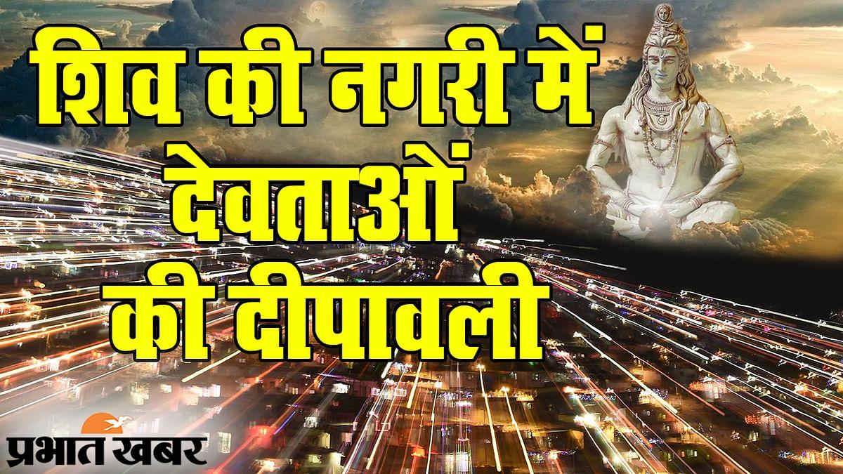 Dev Diwali 2020: महादेव की नगरी 'काशी' में देवताओं की दीपावली, लाखों दीए से जगमगाएंगे गंगा के पावन तट