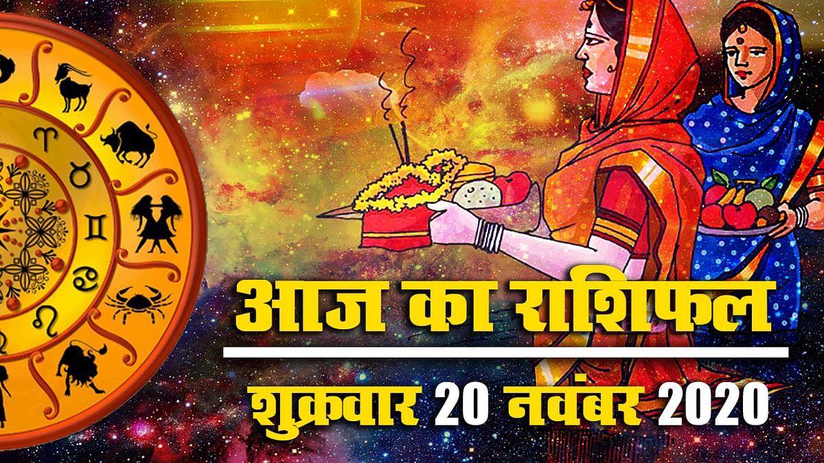 Rashifal, Chhath Puja 2020: डूबते हुए सूर्य को अर्घ्य आज, जानें मेष से मीन तक के लिए क्या कहते हैं सितारे, क्या है आज का पंचांग और शुभ मुहूर्त