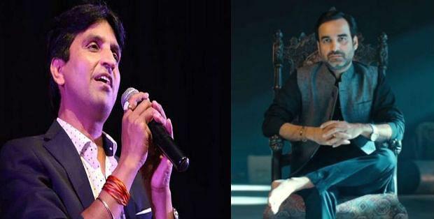 VIDEO : लोगों ने लगाए 'लाल फूल नीला फूल, कुमार भैया ब्यूटीफ़ुल' के नारे, तो कुमार विश्वास को याद आए मिर्जापुर के पंकज त्रिपाठी