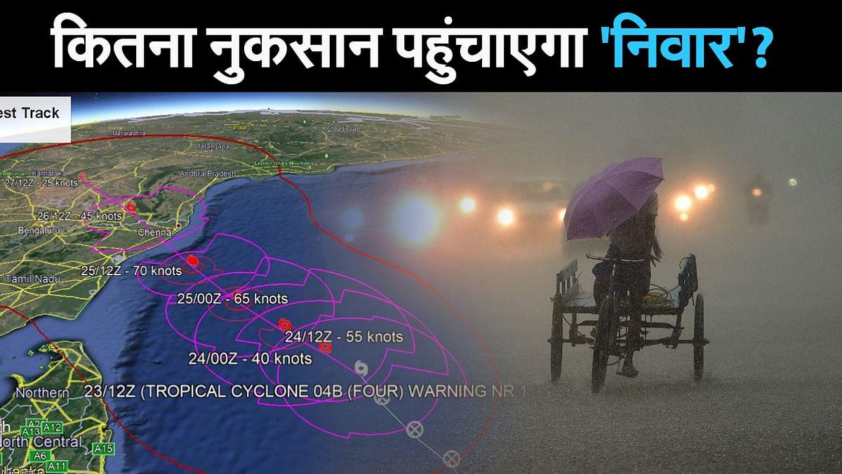 Cyclone Nivar: कितना नुकसान पहुंचा सकता है चक्रवाती तूफान 'निवार'?