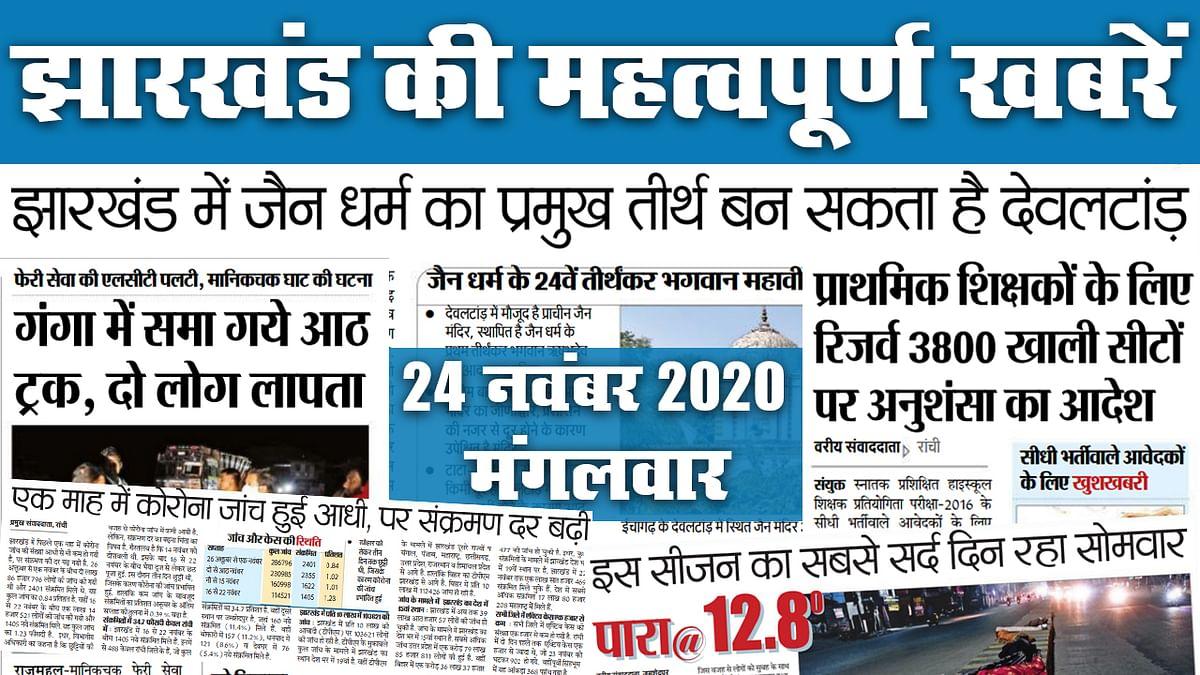 Jharkhand News: जैन धर्म का प्रमुख तीर्थ बन सकता है देवलटांड, देखें राज्य में कोरोना और ठंड का कहर किस चरम पर