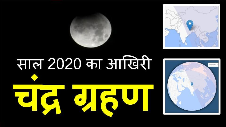 Chandra Grahan 2020 : वर्ष 2020 का आखिरी चंद्र ग्रहण लगा, भूलकर भी नहीं करें ये काम