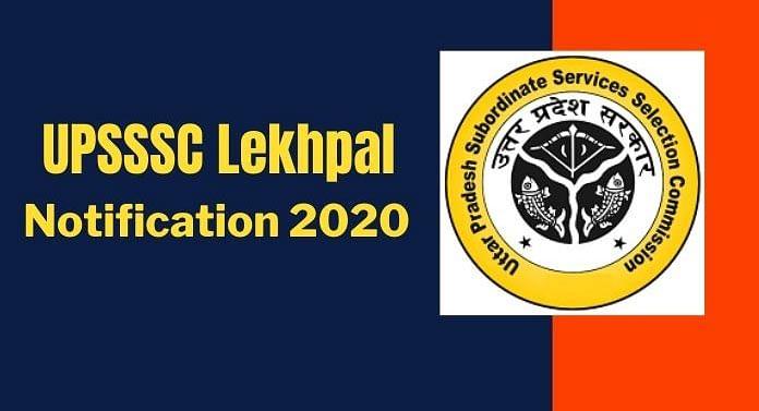 Sarkari Naukri, UPSSSC Lekhpal Recruitment 2020: 7500 से ज्यादा वैकेंसी के लिए शुरू कर दें तैयारी, जल्द शुरू होने वाली है आवेदन प्रक्रिया, यहां देखें डिटेल