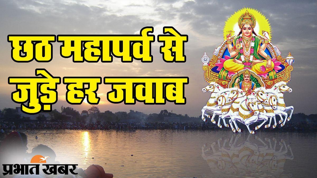 Chhath Puja 2020: छठ महापर्व कब से है? यहां देखिए हर सवाल के जवाब, जानिए व्रत के नियम