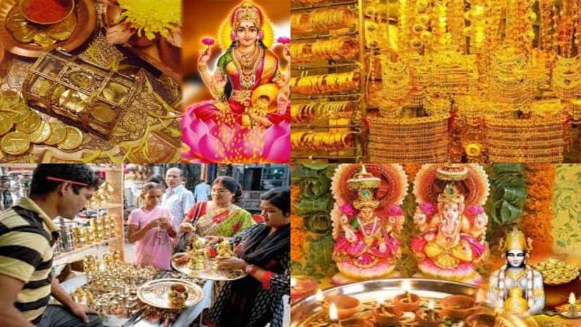 Dhanteras: कोरोना महामारी के बीच धनतेरस की खास तैयारी, बिहार की राजधानी में 870 करोड़ के कारोबार की उम्मीद, इनकी अधिक हो रही खरीदारी