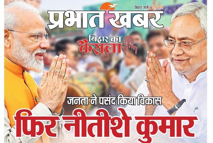 Bihar Election Result 2020: बिहार चुनाव में जबरदस्त सस्पेंस और नंबर रेस में मोदी मैजिक से फिर नीतीश सरकार, BJP को रिकॉर्ड सीटें