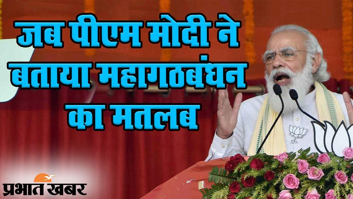Bihar Election 2020: सहरसा में पीएम मोदी ने विरोधियों को 'धो डाला', समझाया महागठबंधन का मतलब
