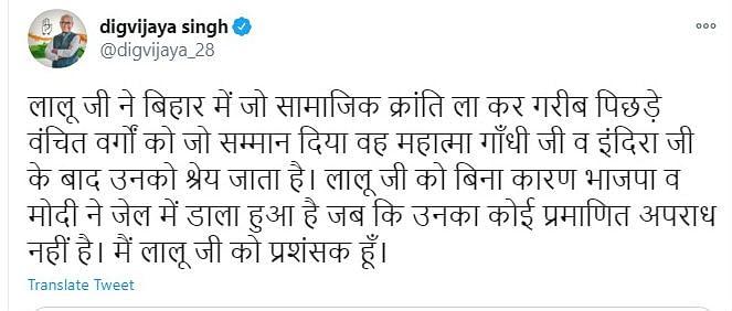 Bihar Election 2020 : बोले दिग्विजय सिंह – मैं लालू का फैन, लोगों ने कहा- हर घोटालेबाज से कांग्रेस का नाता