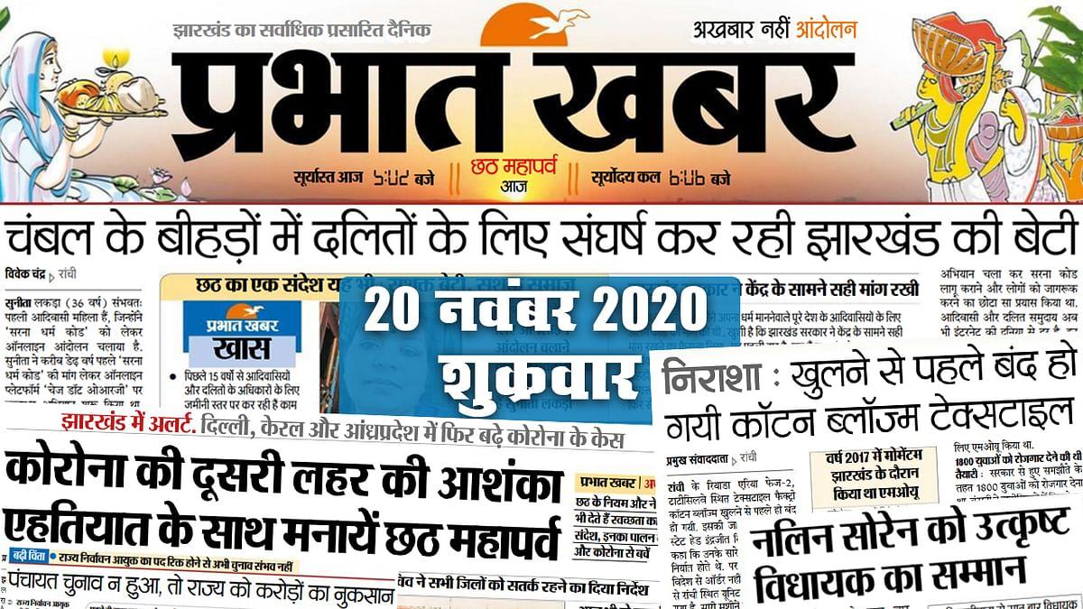 Jharkhand News, Chhath Puja 2020: कोरोना की दूसरी लहर की आशंका के बीच ढलते सूर्य को अर्घ्य आज शाम में, छठ घाट तैयार, आज भी बारिश के आसार