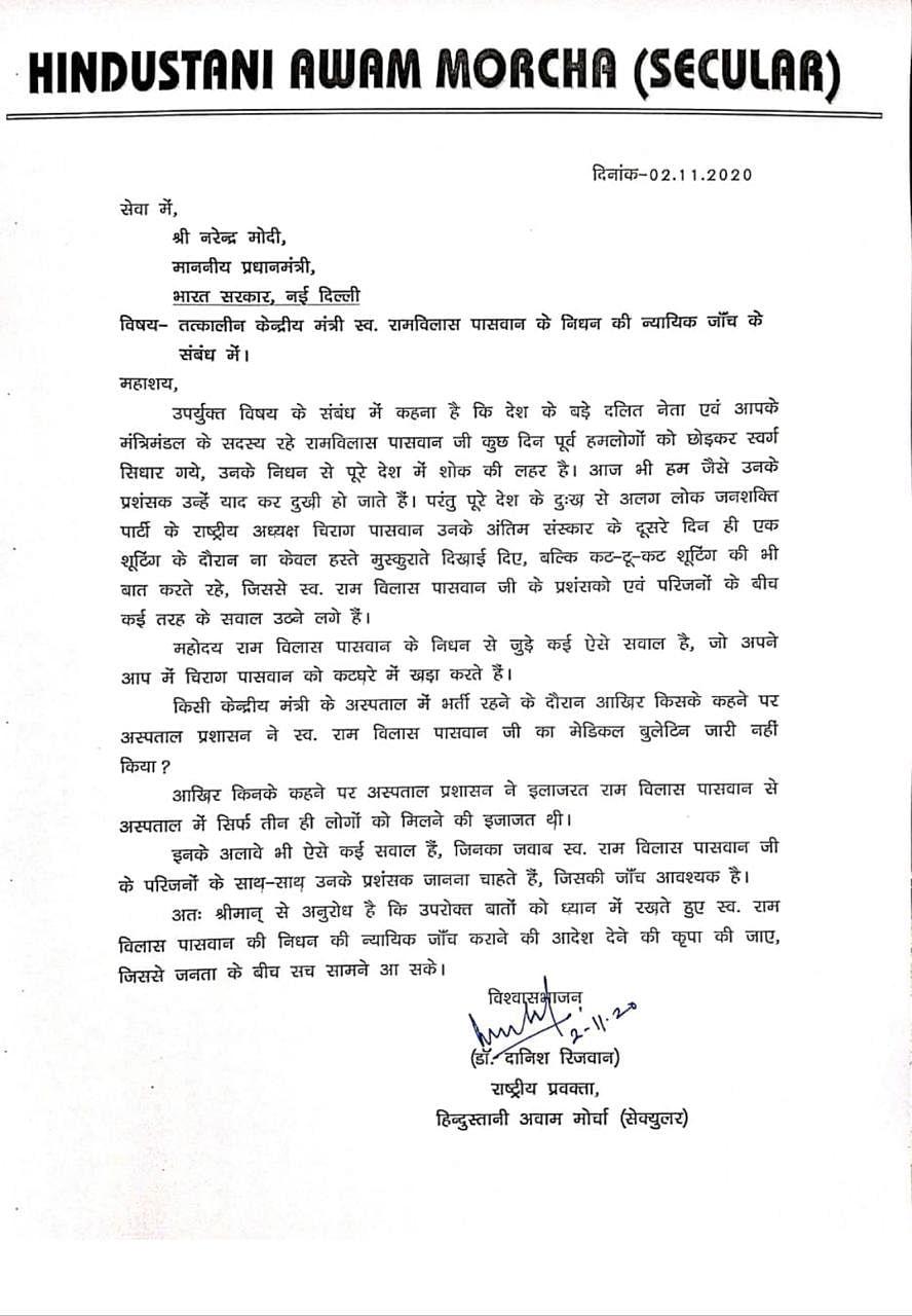 हिन्दुस्तानी आवाम मोर्चा (हम)  के राष्ट्रीय प्रवक्ता दानिश रिजवान ने प्रधानमंत्री नरेंद्र मोदी को पत्र लिखा है