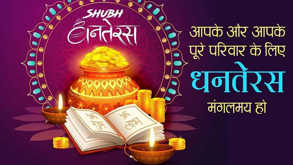Dhanteras Ki Subhkamnaye Wishes, Messages: आपके घर में धन की बरसात हो...धनतेरस पर अपने दोस्तों एवं रिश्तेदारों को हिंदी में भेजें बधाई संदेश