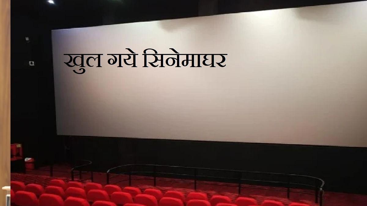 सरकार के आदेश के बाद भी क्यों नहीं खुल रहे हैं महाराष्ट्र में सिनेमाघर ?