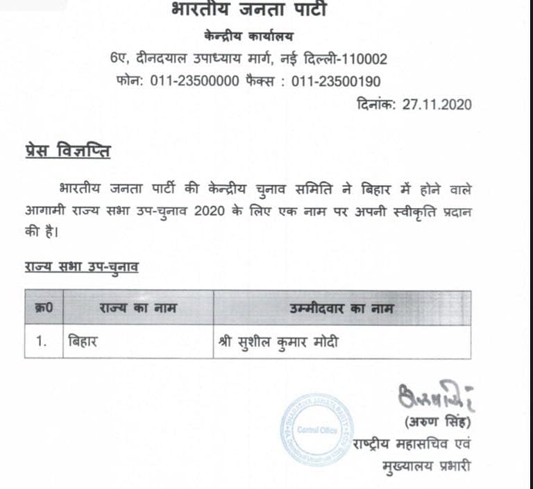 सुशील मोदी को राज्यसभा का टिकट