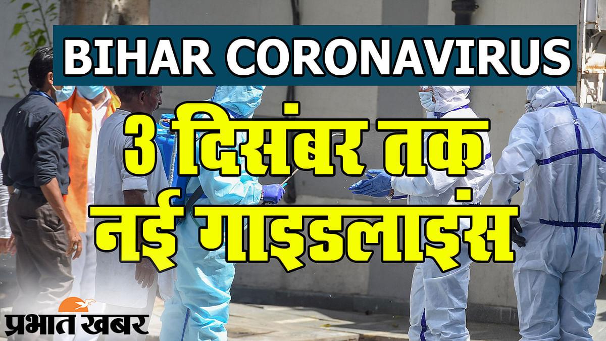 बिहार कोरोना गाइडलाइंस: 3 दिसंबर तक नए नियम, ऑफिस में 50 फीसदी उपस्थिति, कार्तिक पूर्णिमा पर खास फोकस
