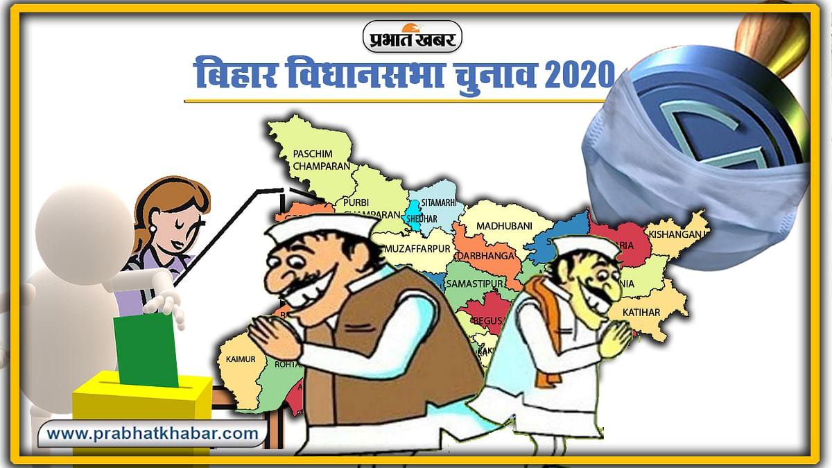Bihar Assembly Election : लोकतंत्र पर भारी पड़ा बाहुबल, राजनीति की शुचिता पर किसी ने खड़े नहीं किये सवाल