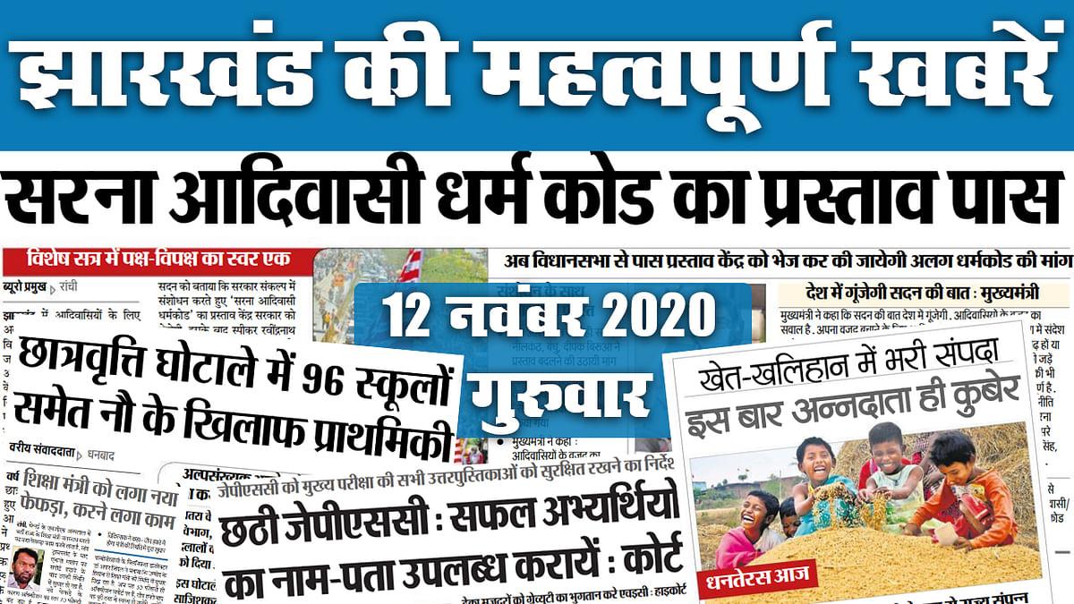 Jharkhand News, Dhanteras 2020: इस बार अन्नदाता ही कुबेर, खेत-खलिहान में भरी संपदा, इधर, सरना आदिवासी धर्म कोड पास