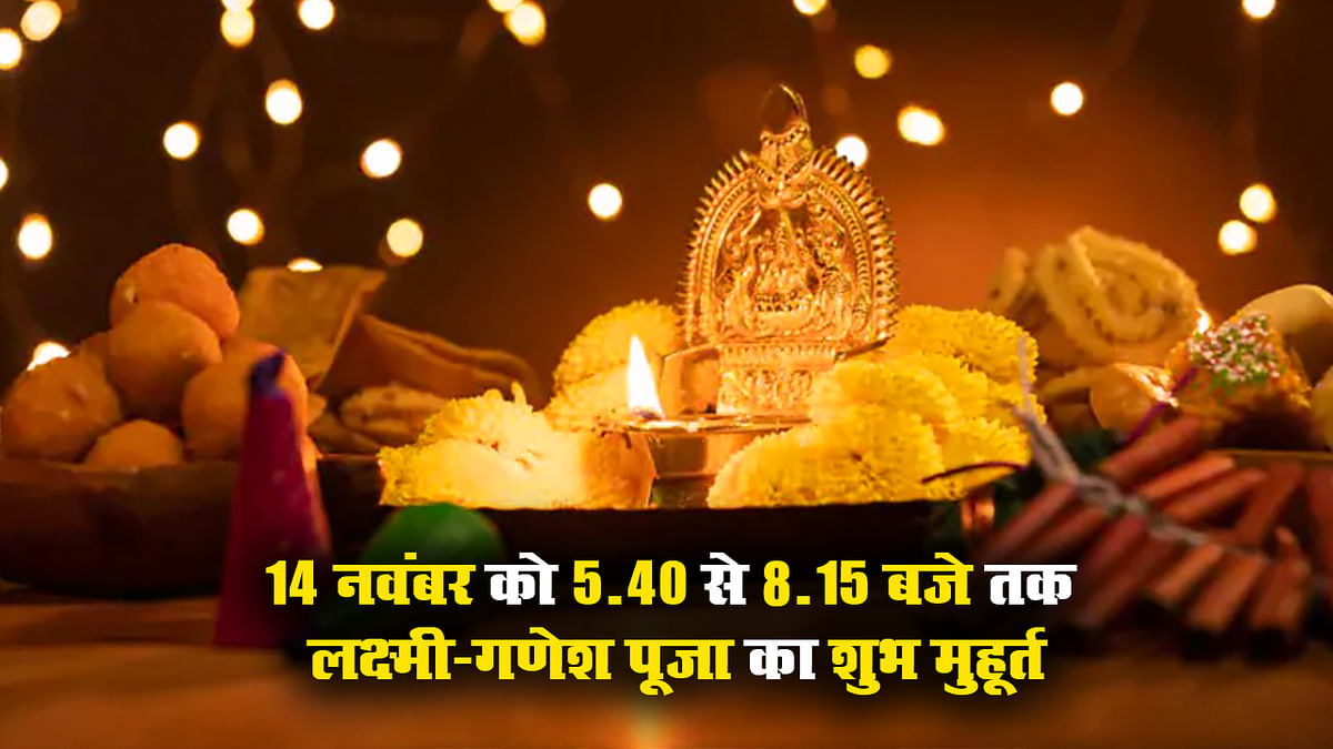 कल मनेगी Diwali 2020, 5.40 से 8.15 बजे तक लक्ष्मी-गणेश पूजा का शुभ मुहूर्त, जानें पूजा विधि, सामग्री व अन्य डिटेल