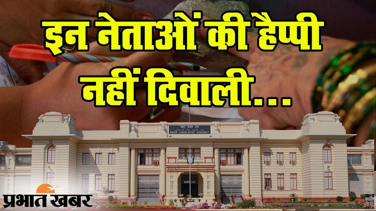 बिहार चुनाव रिजल्ट के साइड इफेक्ट्स, इन बड़े  नेताओं के लिए दिवाली नहीं रही खुशियों वाली...