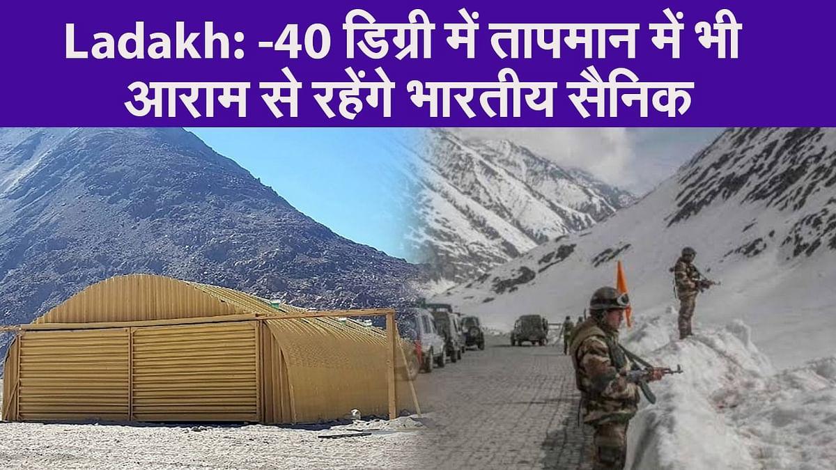 India China Border: -40 डिग्री में तापमान में भी आराम से रहेंगे भारतीय सैनिक