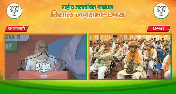 PM Modi Rally in Bihar: एक युवराज बिहार में जंगलराज के युवराज से मिल गया है, पीएम मोदी ने साधा राहुल-तेजस्वी पर निशाना