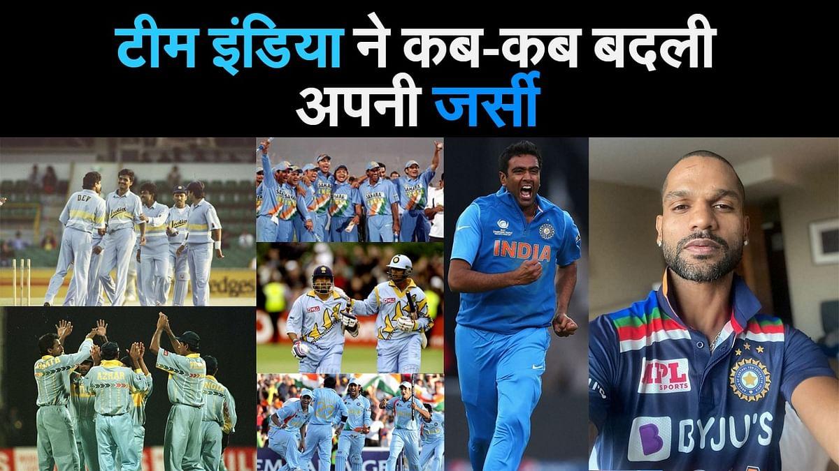 टीम इंडिया ने कब-कब बदली अपनी जर्सी, जानें पूरा सफरनामा