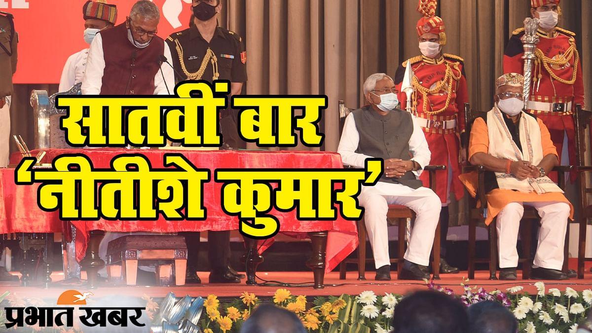 बिहार के सीएम पद पर नीतीश कुमार की ताजपोशी, सातवीं बार बने राज्य के मुख्यमंत्री