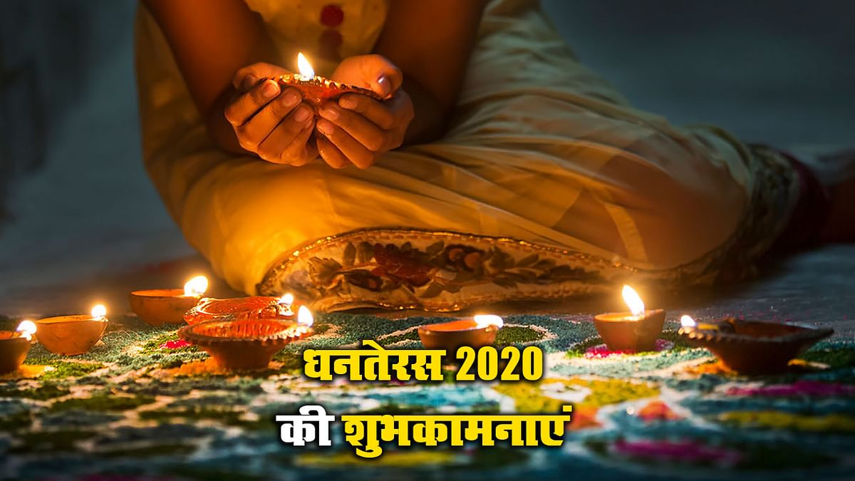 Happy Dhanteras 2020 Wishes Quotes