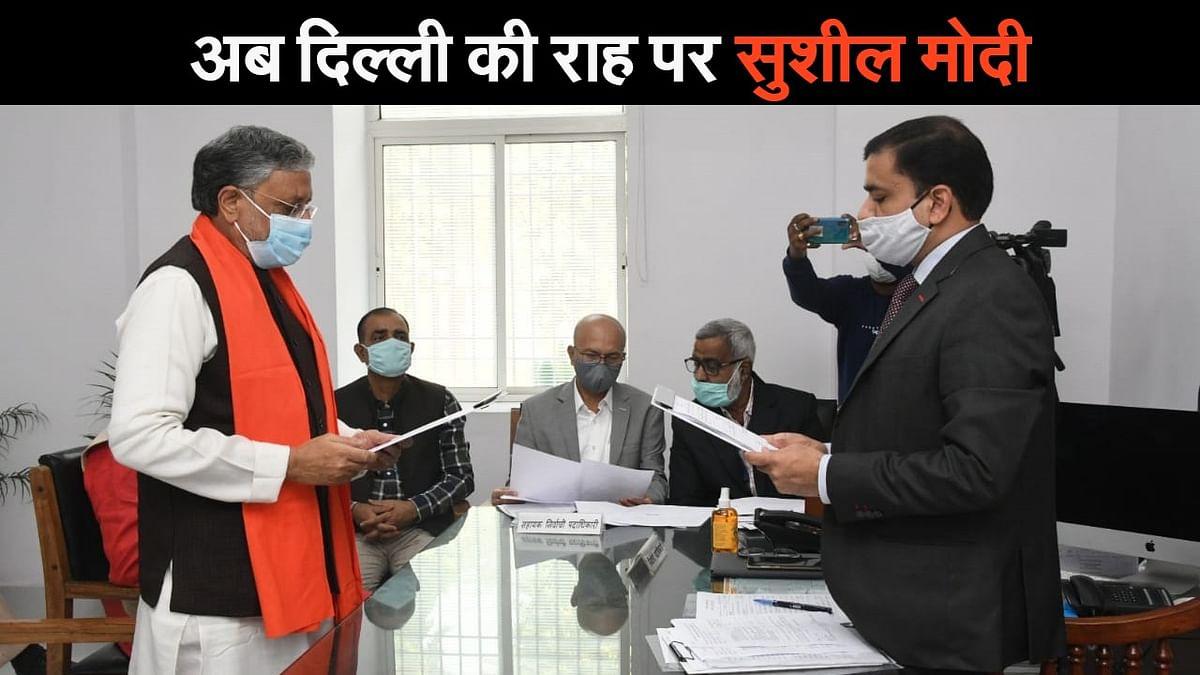 Rajya Sabha Election:  दिल्ली की राह चले सुशील मोदी, राज्यसभा के लिए किया नामांकन