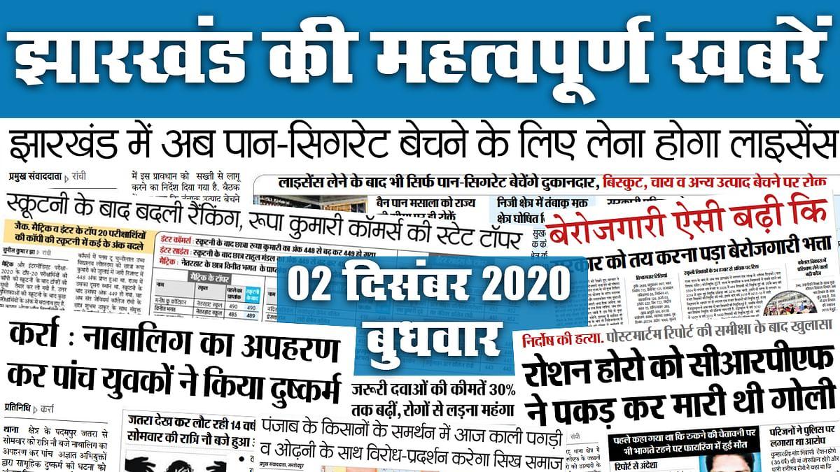 Jharkhand में रोगों से लड़ना हुआ महंगा, जरूरी दवाओं की कीमत 30 प्रतिशत बढ़ी, अब पान-सिगरेट बेचने के लिए लाइसेंस, अन्य उत्पाद नहीं बेच पायेंगे दुकानदार