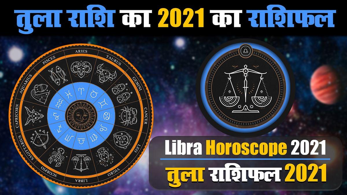 Tula Rashifal 2021: तुला राशि के लिए साल 2021 के इस महीने नौकरी का योग, जानें साल भर कैसा रहेगा स्वास्थ, पारिवारिक और Love Life