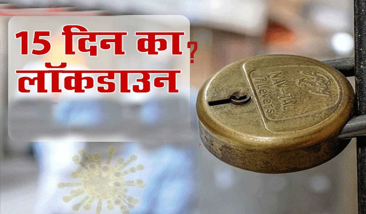 Lockdown Again In India : देश भर में 15 दिनों के लिए लॉकडाउन की घोषणा ? जानें वायरल मैसेज का सच